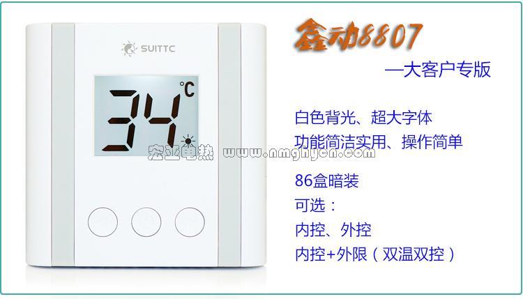 鑫源SUITTC水暖电采暖液晶显示温控器鑫动8807/16-发热电缆电热膜适用 内控(内置探头)