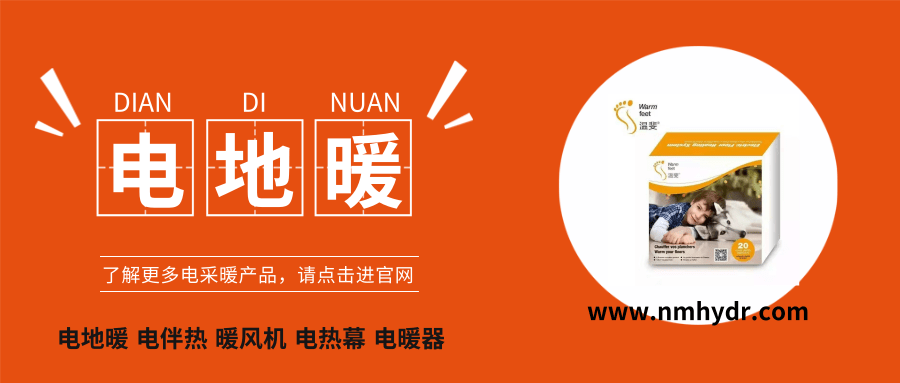 万博体育最新客户端暖-nmhydr@凡科快图.png